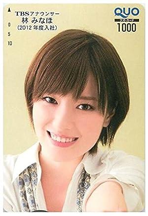 TBS 東京放送 クオカード アナウンサー 林みなほ