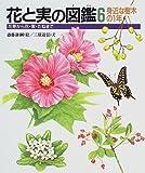 身近な樹木の1年―花芽から花・実・たねまで (花と実の図鑑)