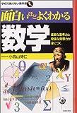 面白いほどよくわかる数学―柔軟な思考力と奇抜な発想力が身につく (学校で教えない教科書)