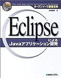 オープンソース徹底活用 EclipseによるJavaアプリケーション開発