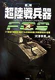 超陸戦兵器 FUTURE COMBAT SYSTEMS―21世紀の戦場を支配する近未来兵器と米陸軍改革の全貌 (ARIA'DNE MILITARY)