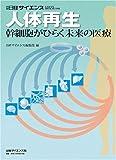 人体再生 幹細胞がひらく未来の医療 (別冊日経サイエンス152)