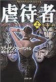 虐待者〈上〉—プロファイリング・シリーズ (新潮文庫)