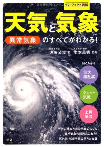 天気と気象 異常気象のすべてがわかる! (パーフェクト図解)