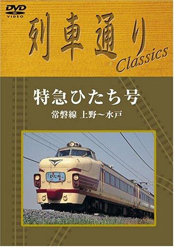 列車通り Classics 特急ひたち号 常磐線 上野~水戸 [DVD]