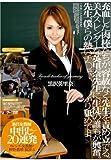 新任女教師 中出し20連発 黒沢英里奈スレンダー女教師が神聖な教壇で犯される [DVD]