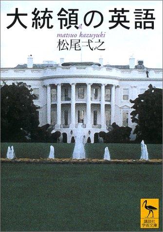 大統領の英語