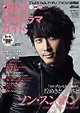 韓国TVドラマガイド Vol.33