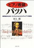 ピアノ教師バッハ―教育目的からみた『インヴェンションととシンフォニア』の演奏法