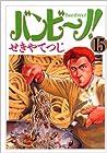 バンビ~ノ! 第15巻 2009年04月30日発売