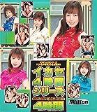 ミリオン人気シリーズコレクション(1)イカセ4時間シリーズ 4時間 [DVD]