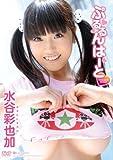 ぷるるんはーと 水谷彩也加 [DVD]