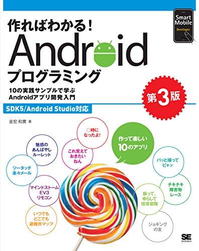 ���Ф狼�롪Android�ץ?��ߥ� ��3�� SDK5/Android Studio�б� 10�μ�������ץ�dzؤ�Android���ץ곫ȯ���� (Smart Mobile Developer)