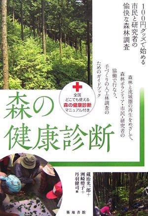森の健康診断―100円グッズで始める市民と研究者の愉快な森林調査