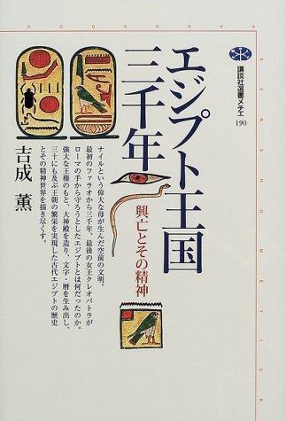 エジプト王国三千年―興亡とその精神 (講談社選書メチエ)