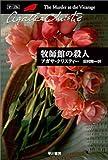 牧師館の殺人 (ハヤカワ文庫―クリスティー文庫)