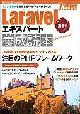Laravelエキスパート養成読本[モダンな開発を実現するPHPフレームワーク!] (Software Design plus)