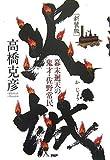 火城―幕末廻天の鬼才・佐野常民