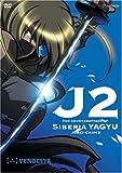 echange, troc Jubei Chan 2: Counter Attack - V.2 Vendetta (Ws) [Import USA Zone 1]