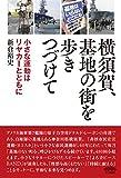 横須賀、基地の街を歩きつづけて: 小さな運動はリヤカーとともに