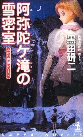 阿弥陀ケ滝の雪密室