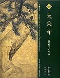 至宝 大乗寺—円山応挙とその一門