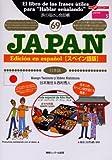 旅の指さし会話帳〈69〉JAPAN(スペイン語版)―ここ以外のどこかへ! (ここ以外のどこかへ!―JAPAN)