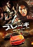 ブレーキ [DVD]