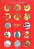 香港の雑貨たち。—「チープでキュート」を買い歩き!!