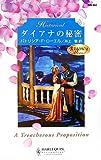 ダイアナの秘密 (ハーレクイン・ヒストリカル・ロマンス)