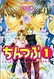 ちんつぶ 1 (1) (MBコミックス)