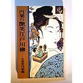 円楽の艶笑江戸川柳―十七文字にこめた恋のうずき、性の喜び