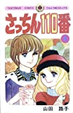 さっちん110番 / 山田 路子 のシリーズ情報を見る
