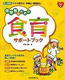 保育者のための食育サポートブック (from・to保育者books)