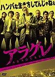 アラグレ ARAGURE[DVD]