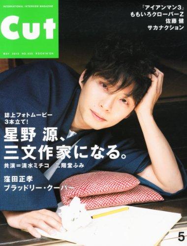 Cut (カット) 2013年 05月号 [雑誌]