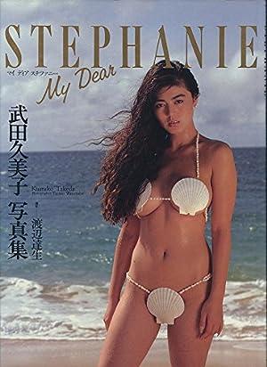 マイディア ステファニー―武田久美子写真集