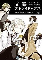 文豪ストレイドッグス(1)<文豪ストレイドッグス> (角川コミックス・エース)
