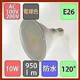 【1年間保証付】ビームランプ形 防水 LED電球 10W 950lm 電球色