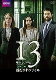 サーティーン/13 誘拐事件ファイル [DVD] -