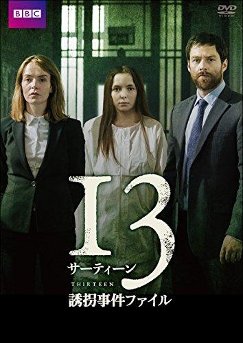 サーティーン/13 誘拐事件ファイル [DVD]