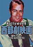 ハリウッド西部劇映画傑作シリーズ DVD-BOX Vol.13[DVD]
