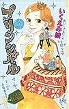 プリンシパル 7 (マーガレットコミックス)