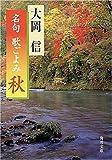 名句 歌ごよみ「秋」 (角川文庫)