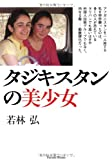 タジキスタンの美少女 (Parade books)