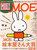 MOE (モエ) 2015年 02月号 [雑誌]