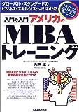 入門の入門 アメリカのMBAトレーニング (1発でわかるSUPERラーニング)