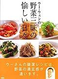 ウー・ウェンの野菜三昧の愉しい日々 (講談社のお料理BOOK)