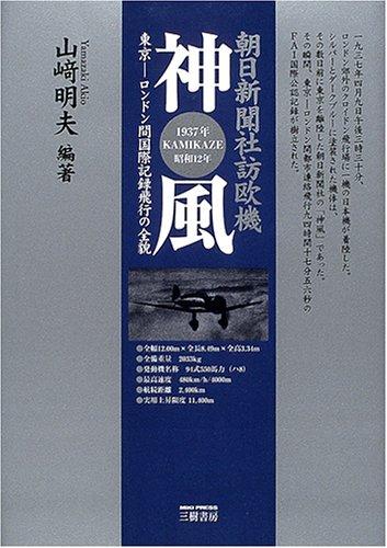 神風―朝日新聞社訪欧機 東京‐ロンドン間国際記録飛行の全貌