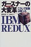 IBMガースナーの大変革―こうして巨象は甦った